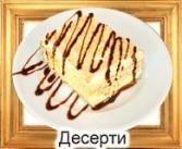 ПИЦА И РЕСТОРАНТ ФЕМИЛИ